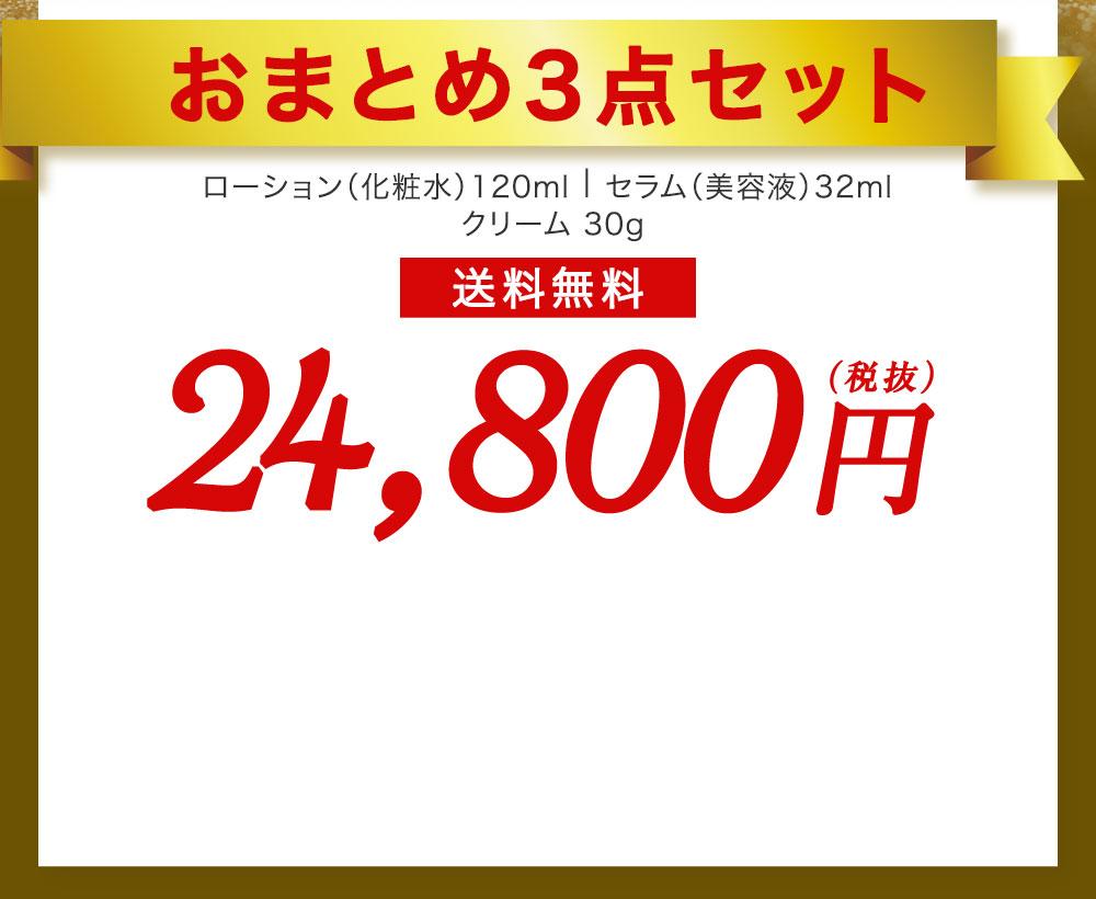 エターナルアドバンストシリーズ3点セット32,600円(税抜)